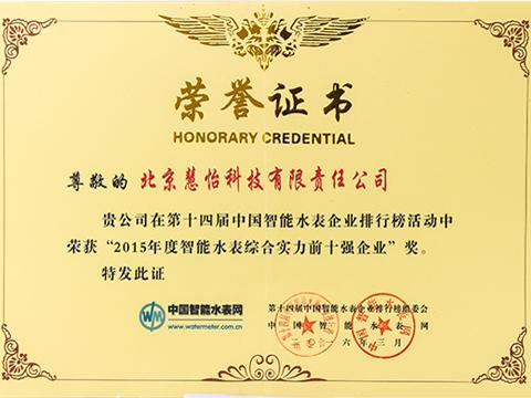 智能水表综合实力前十qiang企业